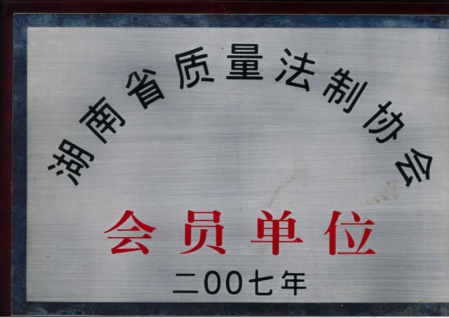 雷竞技网站省质量法制协会会员单位