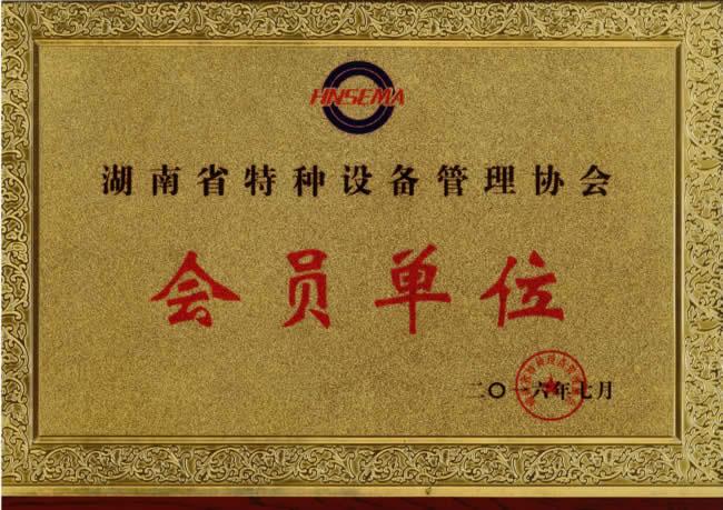 雷竞技网站省特种设备管理协会会员单位