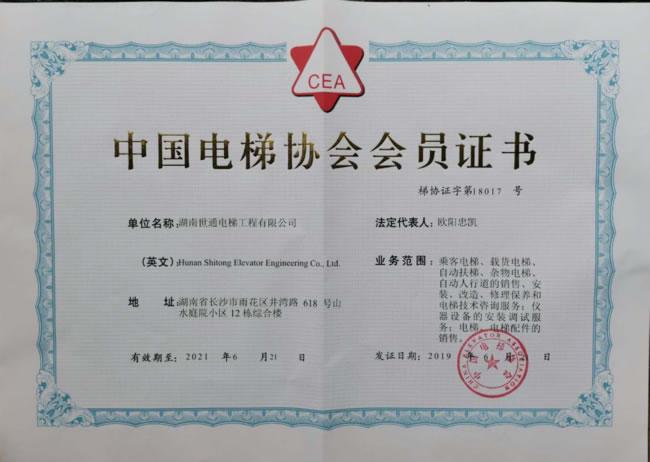 中国raybet官方网站协会会员
