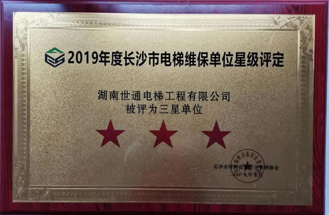 2019年度被评为长沙市raybet官方网站维保三星单位