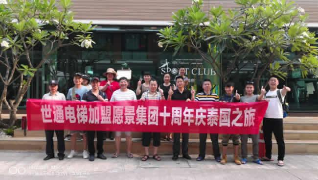 公司加盟愿影集团十周年庆泰国之旅