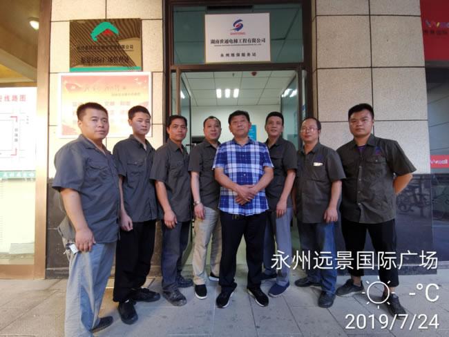 永州维保服务站成立
